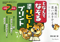 <<教育・育児>> 漢字リピートプリント 小学2年生 / 桝谷雄三