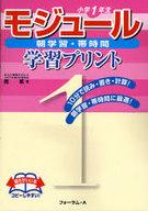 <<教育・育児>> モジュール学習プリント 小学1年生 / 岡篤