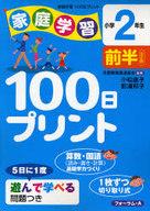 <<教育・育児>> 家庭学習100日プリン 小学2年生 前半 / 小松直子