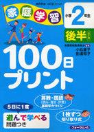 <<教育・育児>> 家庭学習100日プリン 小学2年生 後半 / 小松直子