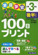 <<教育・育児>> 家庭学習100日プリン 小学3年生 後半 / 田中和代