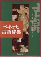 <<教育・育児>> ベネッセ古語辞典 / 井上宗雄