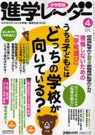 <<教育・育児>> 中学受験進学レーダー2007 4