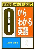 <<教育・育児>> ゼロからわかる英語 / 古藤晃