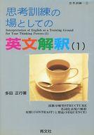 <<教育・育児>> 思考訓練の場としての英文解釈 1 / 多田正行