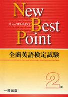 <<教育・育児>> New Best Point 2級