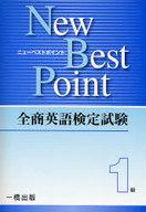 <<教育・育児>> New Best Point 1級