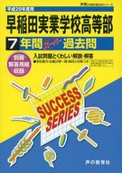 <<教育・育児>> 付録付)早稲田実業学校高等部 7年間スーパー過去門