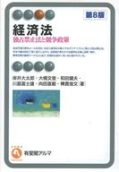 <<政治・経済・社会>> 経済法 独占禁止法と競争政策 第8版 / 岸井大太郎
