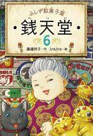 <<児童書・絵本>> ふしぎ駄菓子屋 銭天堂 6 / 廣嶋玲子