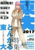 <<教育・育児>> 東大2017 とんがる東大 / 東京大学新聞社