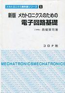 <<産業>> メカトロニクスのための電子回路基礎 新版 / 西堀賢司