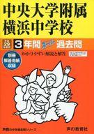<<教育・育児>> 中央大学附属横浜中学校 平成29年度用 3年間スーパー過去問