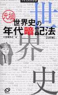 <<教育・育児>> 元祖 世界史の年代暗記法 3訂版 / 小豆畑和之