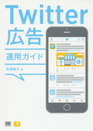 > Twitter広告運用ガイド