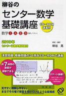 <<教育・育児>> 柳谷のセンター数学基礎講座 / 柳谷晃