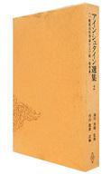 <<科学・自然>> アインシュタイン選集 2 / 湯川秀樹