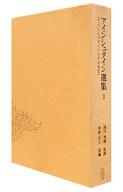 <<科学・自然>> ケース付)アインシュタイン選集 3 / 湯川秀樹