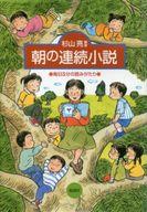 <<教育・育児>> 朝の連続小説 毎日5分の読みがたり / 杉山亮