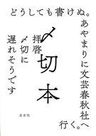 <<政治・経済・社会>> 〆切本 / 夏目漱石