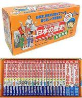 <<児童書・絵本>> ランクB)新編 学習漫画 日本の歴史 全23巻セット