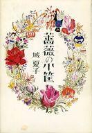 <<エッセイ・随筆>> 薔薇の小筐 / 城夏子