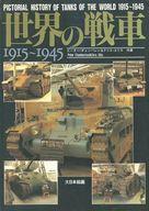 <<政治・経済・社会>> ランクB)世界の戦車 1915~1945 / ピーター・チェンバレン