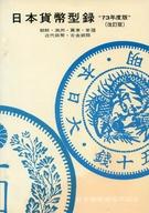 <<趣味・雑学>> 日本貨幣型録 73年度版(改訂版)
