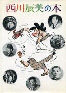 <<芸術・アート>> 西川辰美の本