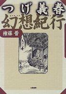 <<エッセイ・随筆>> つげ義春 幻想紀行 / 権藤晋