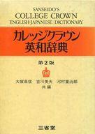 <<語学>> カレッジクラウン英和辞典 第2版 / 大塚高信