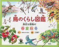 <<児童書・絵本>> 鳥のくらし図鑑 身近な野鳥の春夏秋冬 / おおたぐろまり