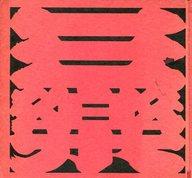 <<芸術・アート>> 伊坂芳太郎イラスト集 かけつけ三楽 / 伊坂芳太郎