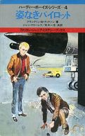 <<児童書・絵本>> 姿なきパイロット / フランクリン.W.ディクソン