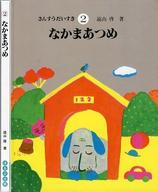 <<児童書・絵本>> 1972年版)なかまあつめ / 遠山啓