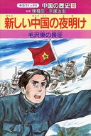 <<児童書・絵本>> 中国の歴史 全12巻セット / 陳舜臣