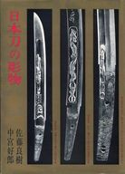 <<歴史・地理>> 日本刀の彫物 / 佐藤良樹
