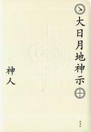 <<宗教・哲学・自己啓発>> 大日月地神示 / 神人