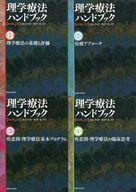 <<健康・医療>> BOX欠)理学療法ハンドブック改訂第4版 4巻BOXセット / 細田多穂/柳澤健