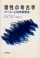 <<宗教・哲学・自己啓発>> 理性の考古学 フーコーと科学思想史 / ガリー・ガッティング