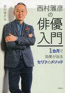 <<サブカルチャー>> DVD付)西村雅彦の俳優入門 / 西村雅彦