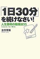 <<宗教・哲学・自己啓発>> 「1日30分」を続けなさい!人生勝利の勉強法55 / 古市幸雄