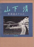 <<芸術・アート>> ケース付)山下清 東海道五十三次 / 山下清