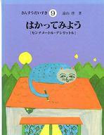 <<児童書・絵本>> 1972年版)はかってみよう センチメートル・デシリットル / 遠山啓