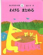 <<児童書・絵本>> 1972年版)わける まとめる / 遠山啓