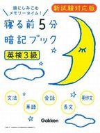 <<語学>> 英検3級 新試験対応版 寝る前5分暗記ブック / 学研プラス
