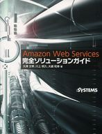 <<政治・経済・社会>> Amazon Web Service完全ソリューションガイド / 大澤文孝