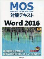 <<コンピュータ>> MOS対策テキストWord 2016 / 佐藤薫