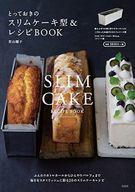 <<政治・経済・社会>> とっておきのスリムケーキ型&レシピBOOK