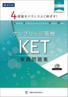 <<政治・経済・社会>> 4技能をバランスよく伸ばす! ケンブリッジ英検 KET実践問題集 / 基盤学力総合研究所